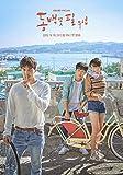 韓国ドラマ椿の花咲く頃Blu-ray版 全20話