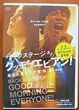 ローソン・HMV限定特典スペシャルDVD バックステージ オブ グッモーエビアン! image