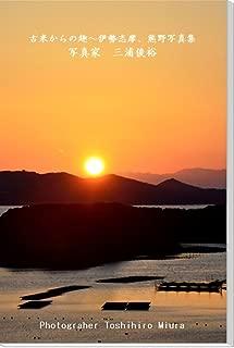 古来からの趣~伊勢志摩、熊野写真集: 写真家  三浦俊裕 写真集