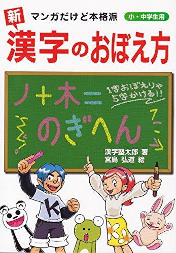 新 漢字のおぼえ方 マンガだけど本格派 小・中学生用