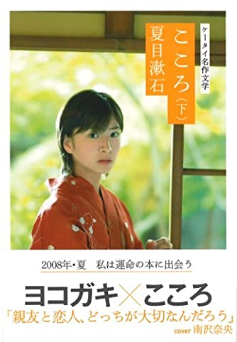 ケータイ名作文学・こころ 下 (ケータイ名作文学)