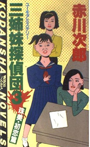 三姉妹探偵団〈3〉珠美・初恋篇 (講談社ノベルス)