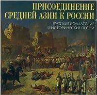 Prisoedinenie Srednej Azii k Rossii. Russkie soldatskie i istoricheskie pesni