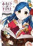 【マンガ】本好きの下剋上~司書になるためには手段を選んでいられません~ 公式コミックアンソロジー 第7巻