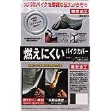 OSS ( 大阪繊維資材 ) バイクカバー 燃えにくいカバー 5L