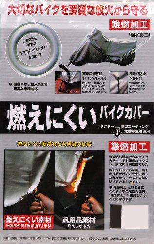 OSS ( 大阪繊維資材 ) バイクカバー 燃えにくいカバー S