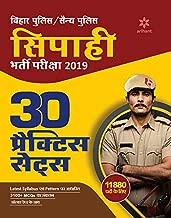 30 Model Practice Sets Bihar Police Sipahi 2019