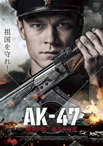 AK-47 最強の銃 誕生の秘密 [DVD]