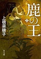 鹿の王 2 (角川文庫)