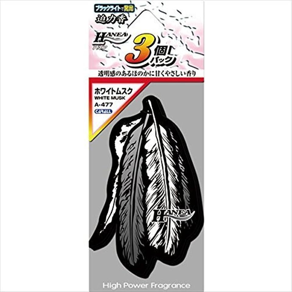 フィットシネマ十一車用芳香?消臭剤 ハネア3個パック ホワイトムスク