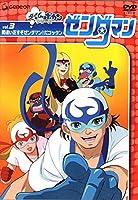 ゼンダマン Vol.3 [DVD]