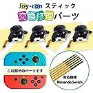 Switch Joy-Con対応 修理 コントロール 右/左 switch ジョイコン スティック ジョイコン センサーアナログジョイスティック Joy-conスティック交換 4個