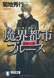 魔界都市ブルース 孤影の章 (祥伝社文庫)