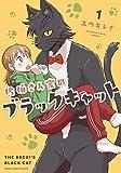佐伯さん家のブラックキャット  1 (1) (少年チャンピオン・コミックス)