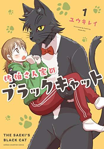 佐伯さん家のブラックキャット  1 (1) (少年チャンピオン・コミックス)の詳細を見る