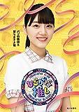 【Amazon.co.jp限定】〜ひらがな推し〜「パンの鉄砲を撃ちますよ編」 (Blu-ray) (オリジナルスリーブケース付)