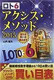 ロト6 アクシス・メソッド〈2015〉 (サンケイブックス)