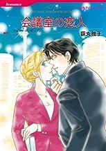 会議室の恋人 (ハーレクインコミックス)