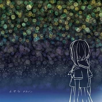 Yozora (feat. Gumi)