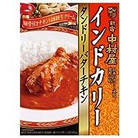 中村屋 新宿中村屋 インドカリー タンドリーバターチキン 180g×5箱入×(2ケース)