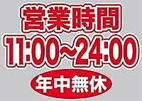 営業時間 (11:00-24:00) 年中無休 ウィンドウシール 片面 (W420×H297mm) No.63684(受注生産)