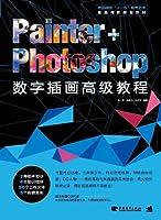 """中国高校""""十二五""""数字艺术精品课程规划教材——Painter+Phtoshop数字插画高级教程(中青雄狮出品)"""