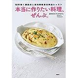 本当に作りたい料理、ぜんぶ。 50年続く銀座の人気料理教室の熱血レッスン (講談社のお料理BOOK)