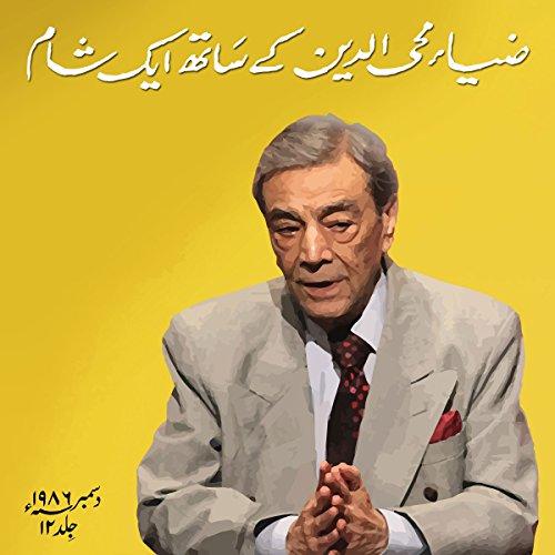 Zia Mohyeddin Kay Saath Eik Shaam Vol 12 audiobook cover art