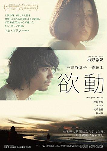 欲動 [Blu-ray]