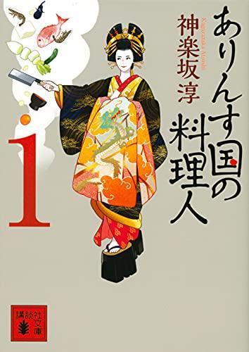 ありんす国の料理人 1 (講談社文庫)