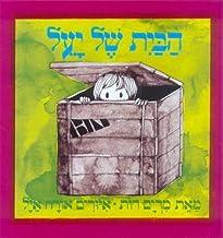 Habit Shl Yale Hebrew Book for Kids From Israel