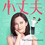 小丈夫 - 小丈夫 [The Young Husband] (Audio Drama) cover art