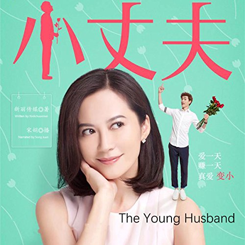 小丈夫 - 小丈夫 [The Young Husband] (Audio Drama) audiobook cover art