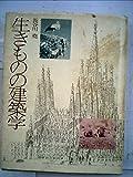 生きものの建築学 (1981年)