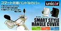 ユニカー工業 SMART 防寒ハンドルカバー ブラック BS-007BK -