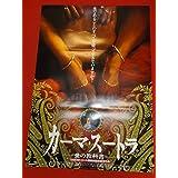 ub34177カーマスートラ/愛の教科書ポスター インディラヴァルマ サリタチョウドリー ラモンティカラム