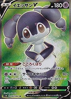 ポケモンカードゲーム S1H 063/060 イエッサンV 超 (SR スーパーレア) 拡張パック シールド
