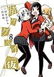 賭ケグルイ(仮)(8) (ガンガンコミックス JOKER)
