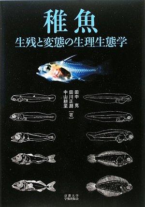 稚魚―生残と変態の生理生態学の詳細を見る