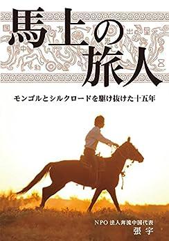 [張宇]の馬上の旅人: モンゴルとシルクロードを駆け抜けた十五年