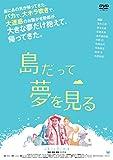 島だって夢を見る[TOBA-0141][DVD] 製品画像
