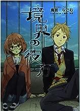 Best kyoukai no kanata book Reviews