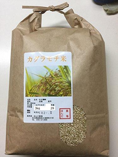 カグラもち (玄米 3kg)