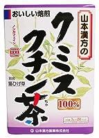 山本漢方製薬 クミスクチン茶100% 3gX20H ×9セット