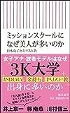 ミッションスクールになぜ美人が多いのか 日本女子とキリスト教 (朝日新書)