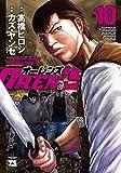 OREN'S 10 (10) (ヤングチャンピオンコミックス)