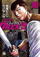 OREN'S 第10巻