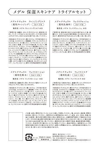 メデルナチュラル(medelnatural)『メデルナチュラルAIDライントライアルセット』