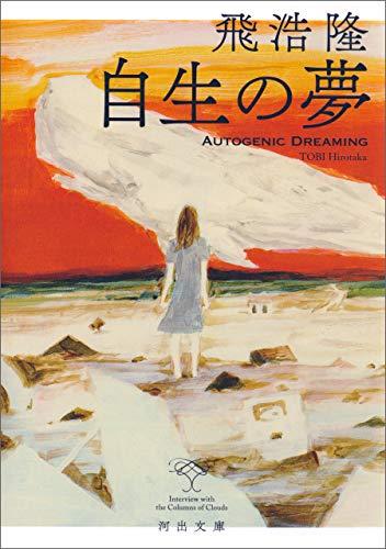 自生の夢 (河出文庫)