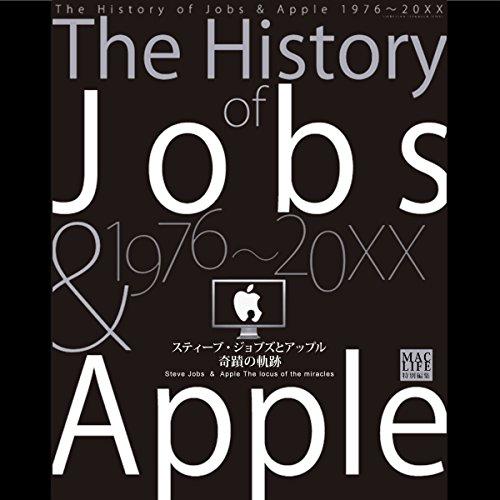 『スティーブ・ジョブズとアップル 奇跡の軌跡サイドストーリー』のカバーアート